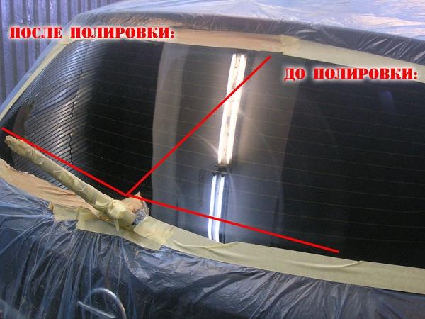 До и после полировки заднего лобового стекла