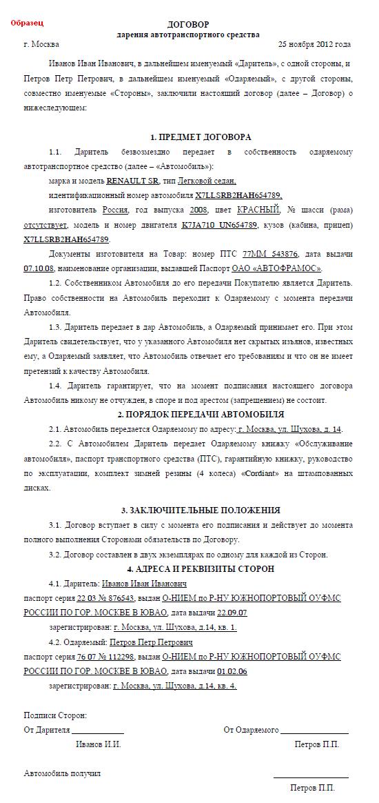 Договор Дарения Квартиры Близкому Родственнику образец