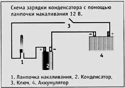 Схема зарядки конденсатора фото