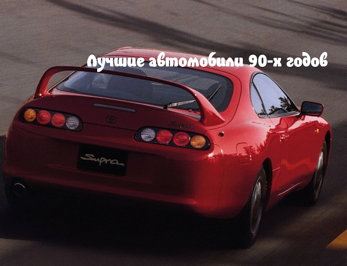 Лучшие автомобили 90-х годов
