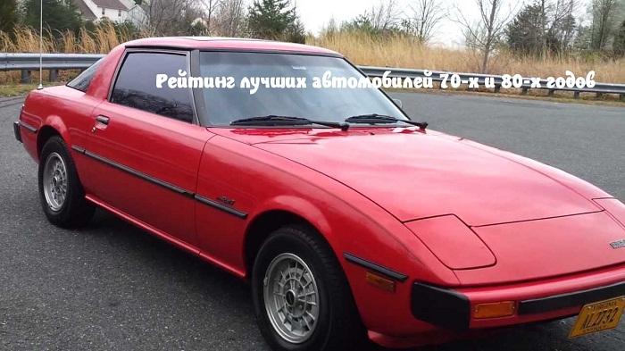 Рейтинг лучших автомобилей 70-х и 80-х годов