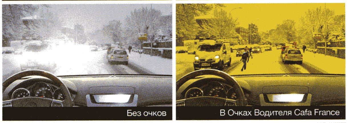 видимость в очках Cafa France для вождения