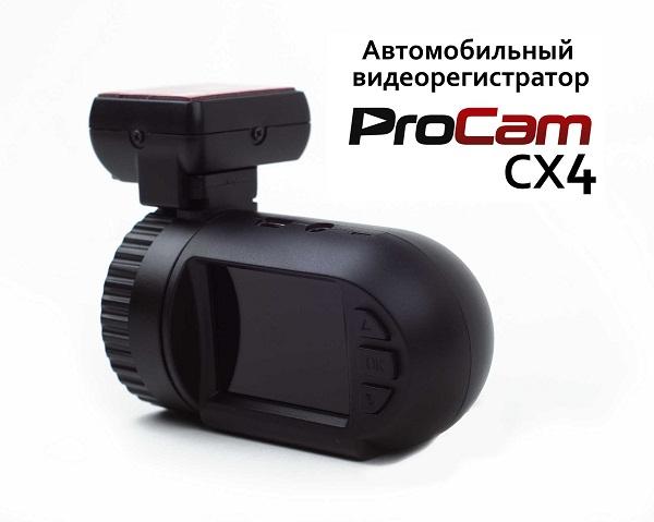 Procam CX4 2.0