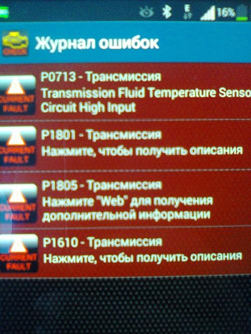 Kia Spectra ошибка Р1801
