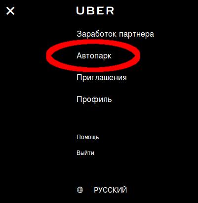 Uber партнерство