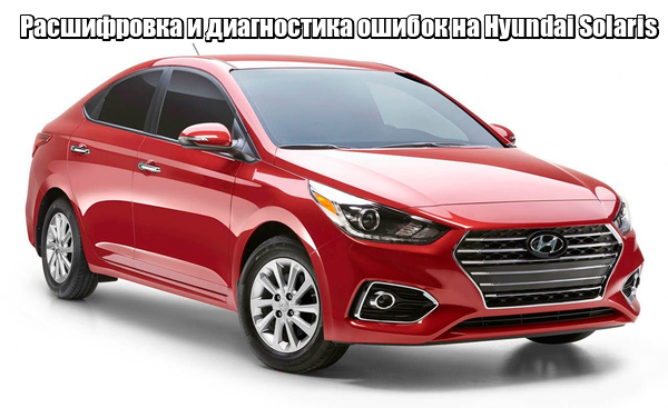 Расшифровка и диагностика ошибок на Hyundai Solaris