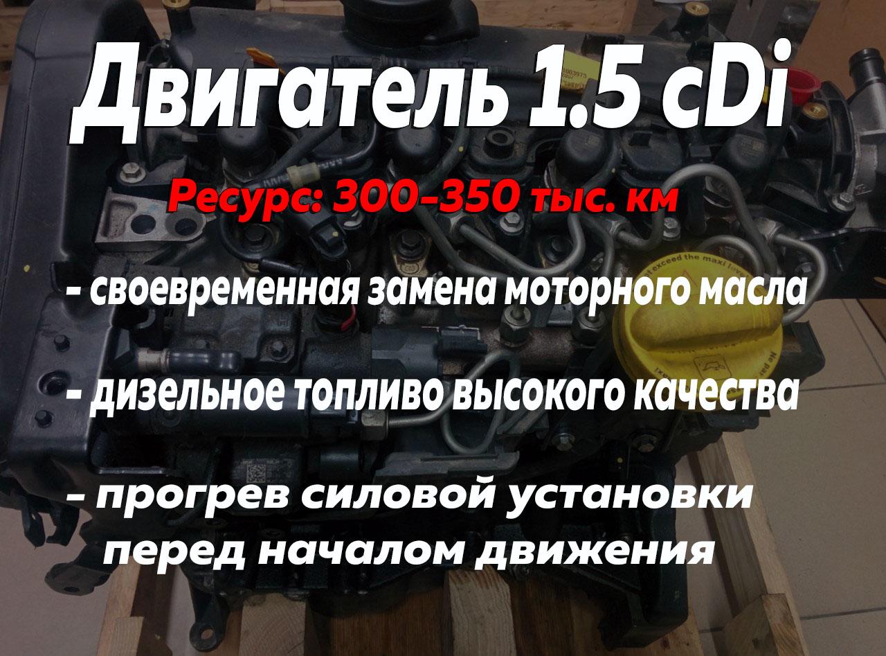 Двигатель К9К (1.5 dCi) Рено Дастер