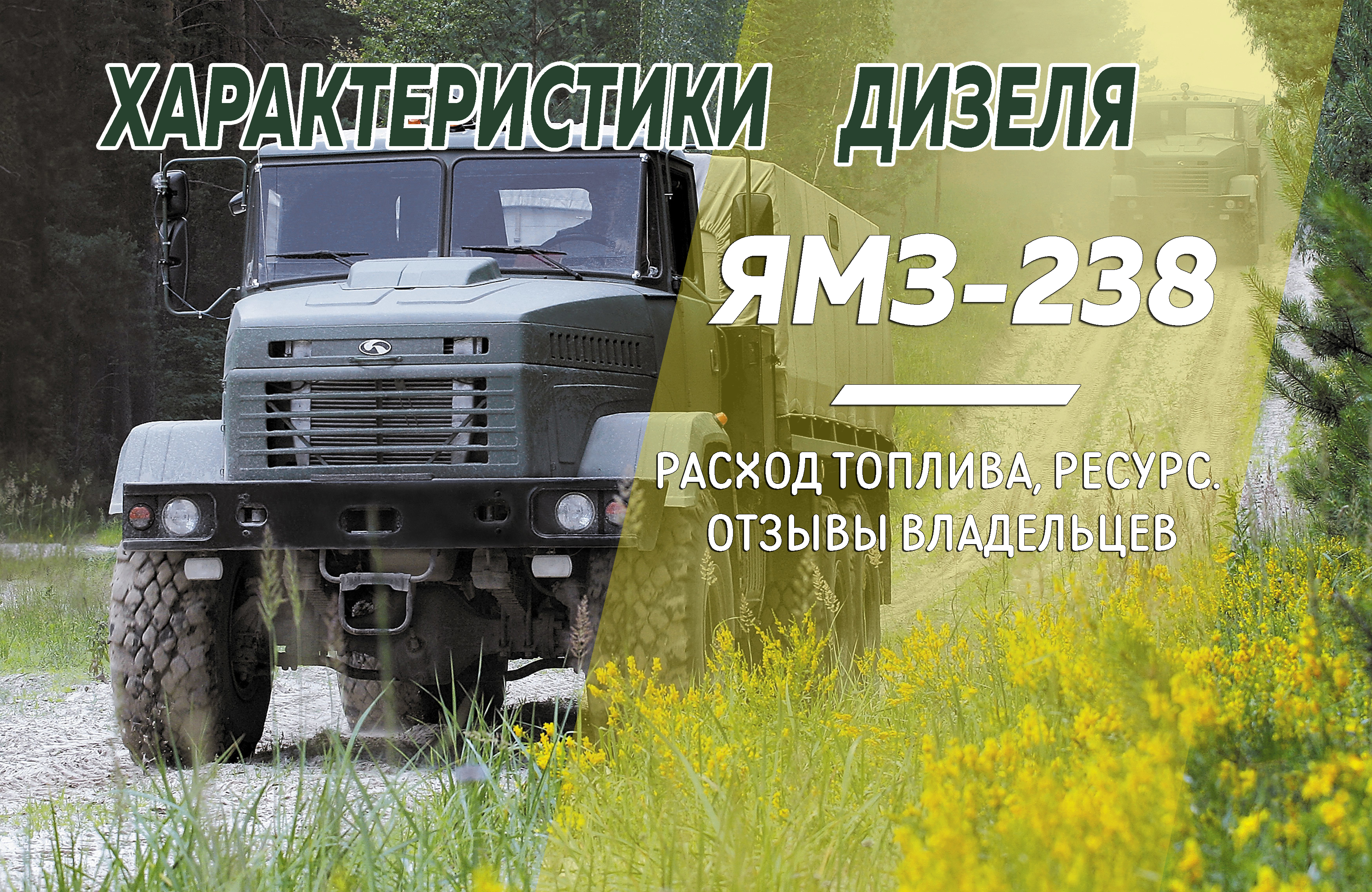 Двигатель ЯМЗ 238: технические характеристики, расход топлива, ресурс, отзывы