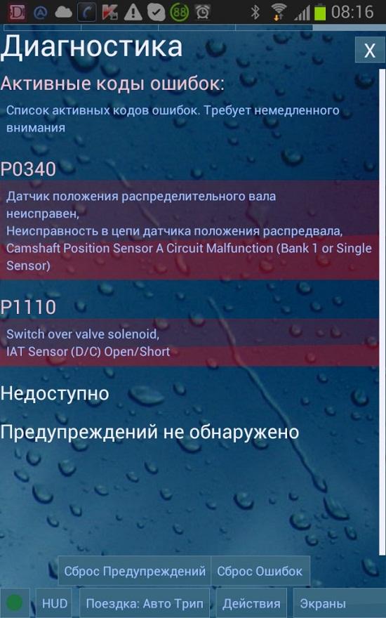 Код P1110 - неисправность муфты VTC