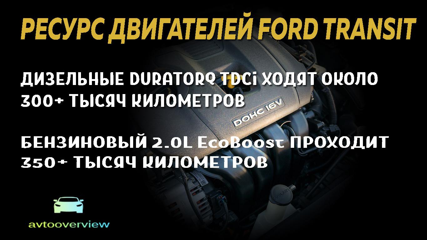 Ресурс двигателя Форд Транзит