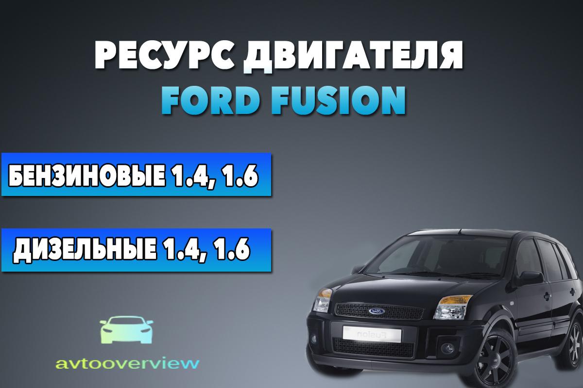 Ресурс двигателя Форд Фьюжн 1.4, 1.6, 2.5
