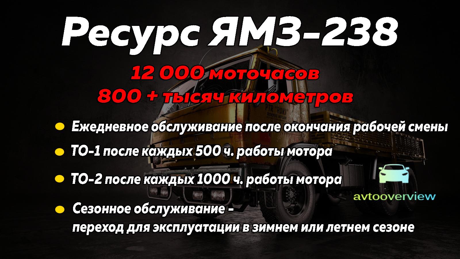 Ресурс двигателя ЯМЗ 238