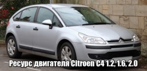 Ресурс двигателя Citroen C4 1.2, 1.6, 2.0