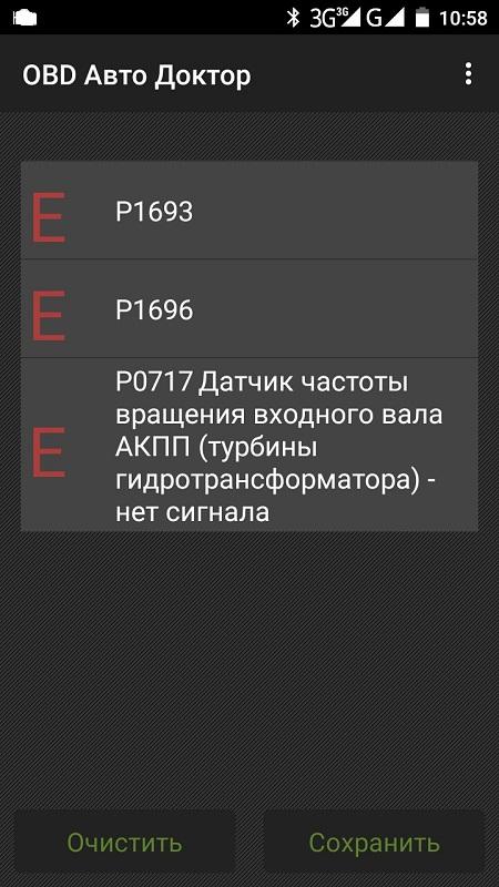 ошибка Р0717