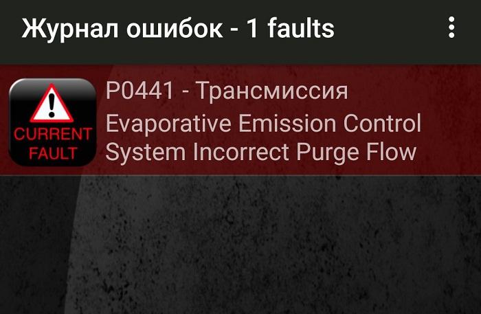 P0441 - Плохая продувка системы улавливания паров бензина