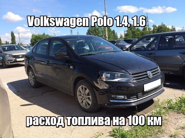 Volkswagen Polo 1.4, 1.6 расход топлива на 100 км