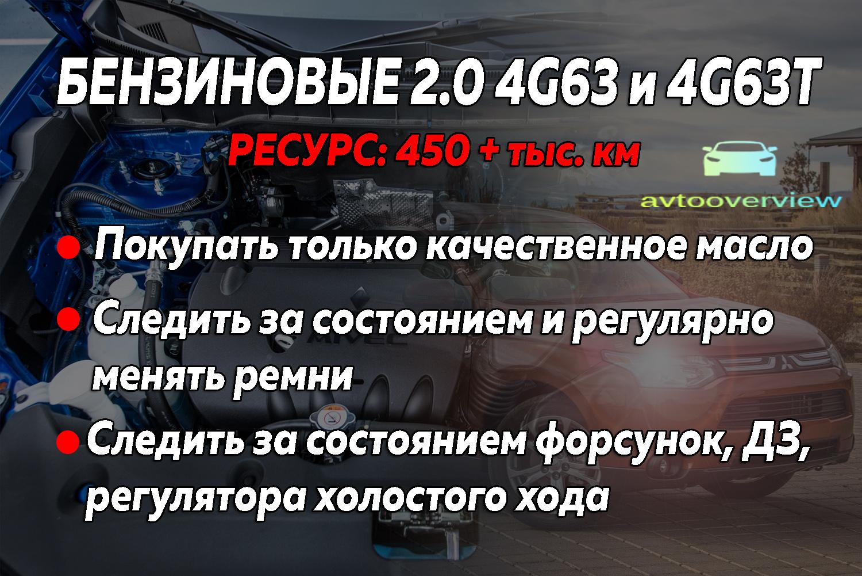 Потенциальный ресурс бензиновых 2.0 моторов 4G63 и 4G63Т