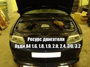 Ресурс двигателя Ауди А4 1.6, 1.8, 1.9, 2.0, 2.4, 3.0, 3.2