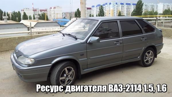 Ресурс двигателя ВАЗ-2114 1.5, 1.6