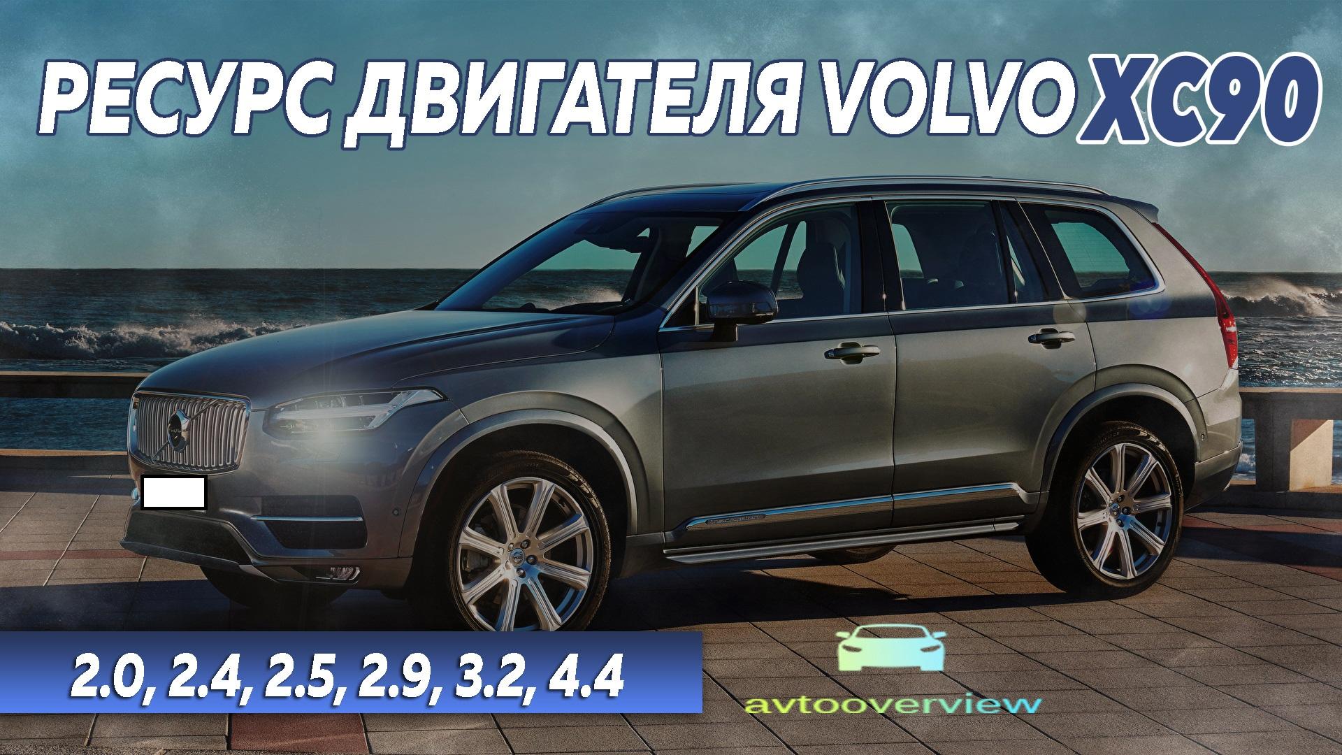 Ресурс двигателя Вольво XC90 2.0, 2.4, 2.5, 2.9, 3.2, 4.4