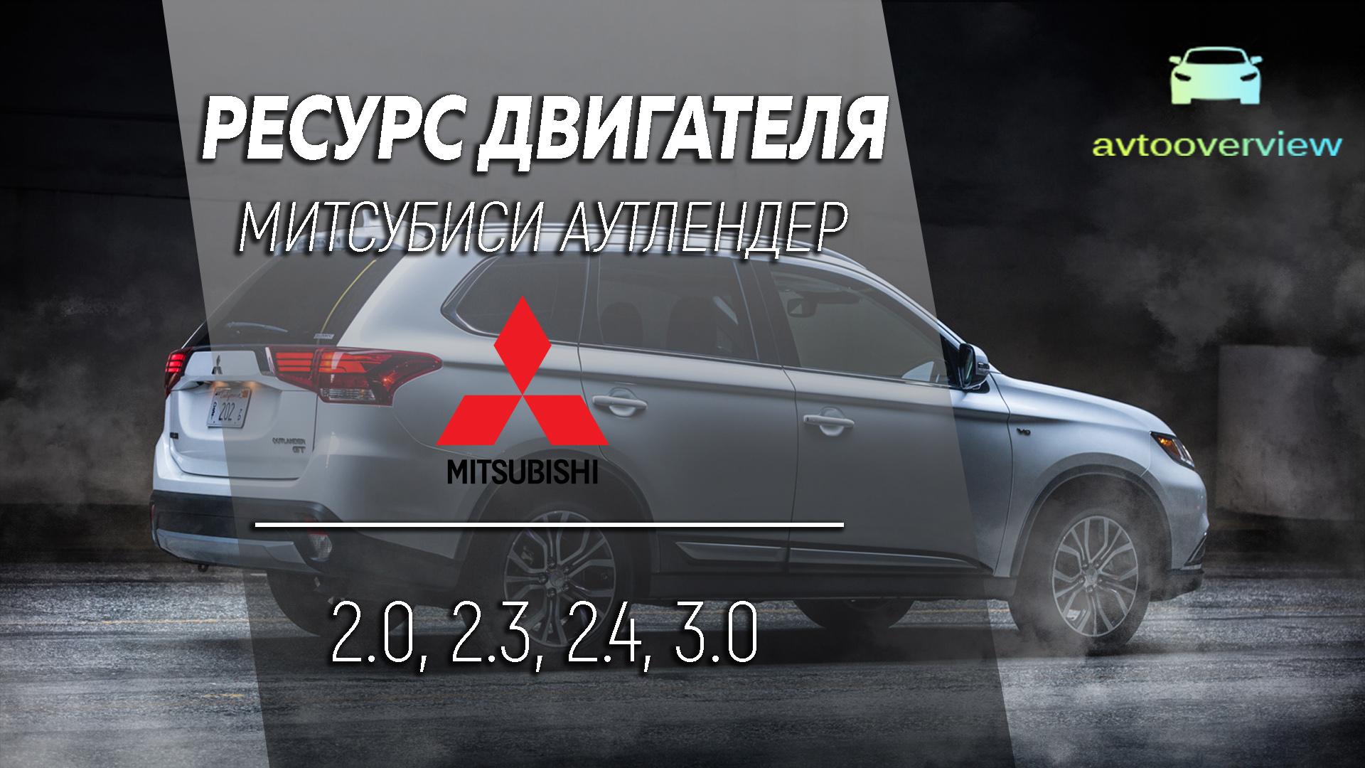Ресурс двигателя Митсубиси Аутлендер 2.0, 2.3, 2.4, 3.0