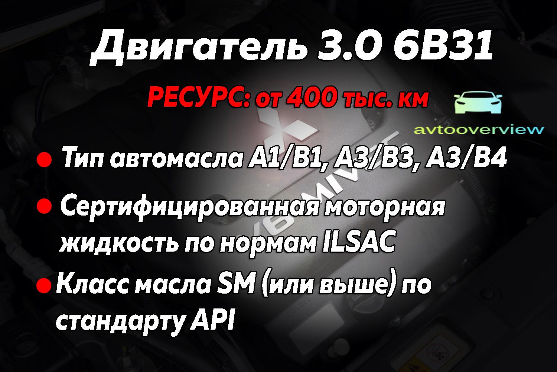 Ресурс двигателя 3.0 6B31