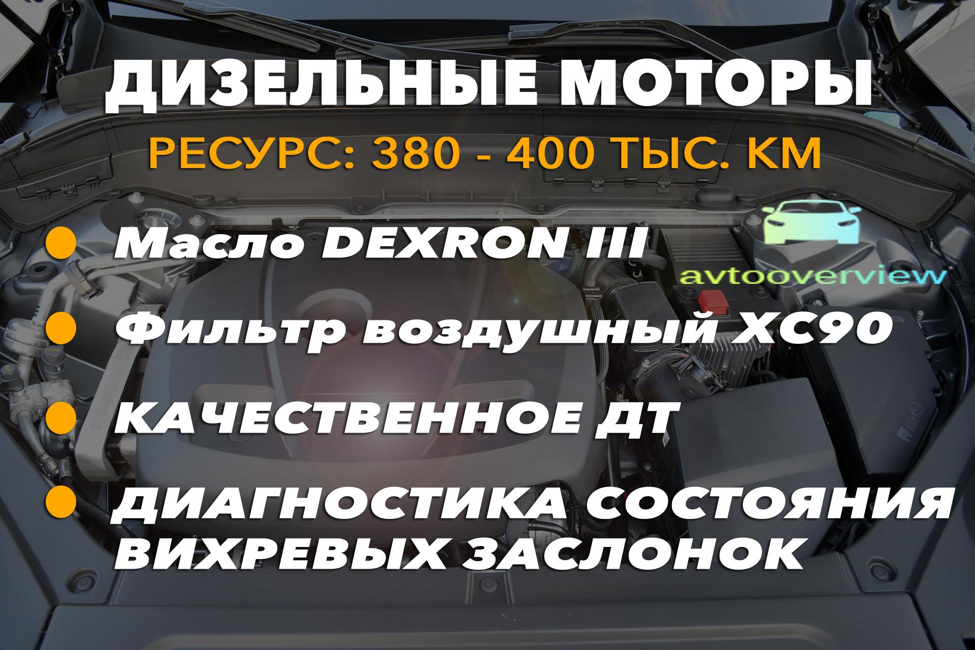 Ресурс дизельных моторов Volvo XC90