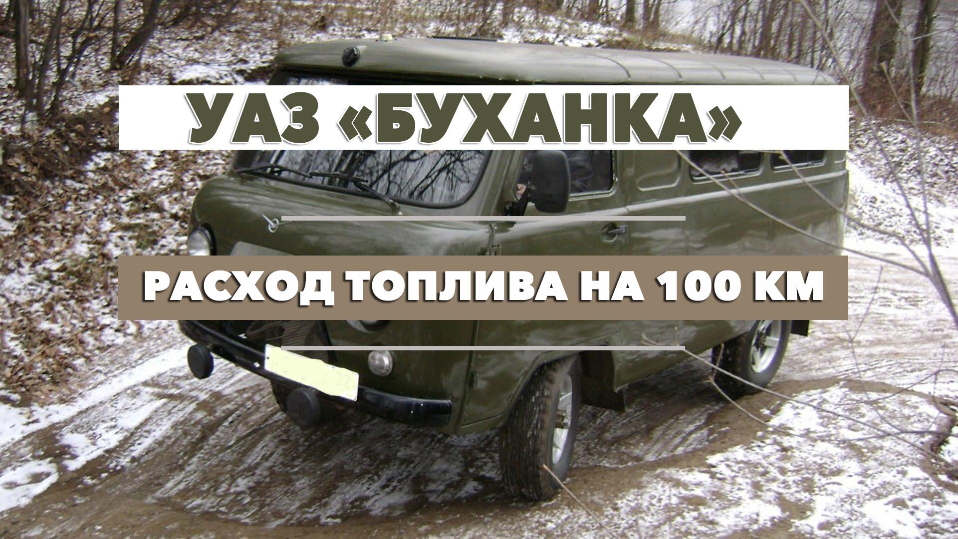 УАЗ Буханка расход топлива на 100 км