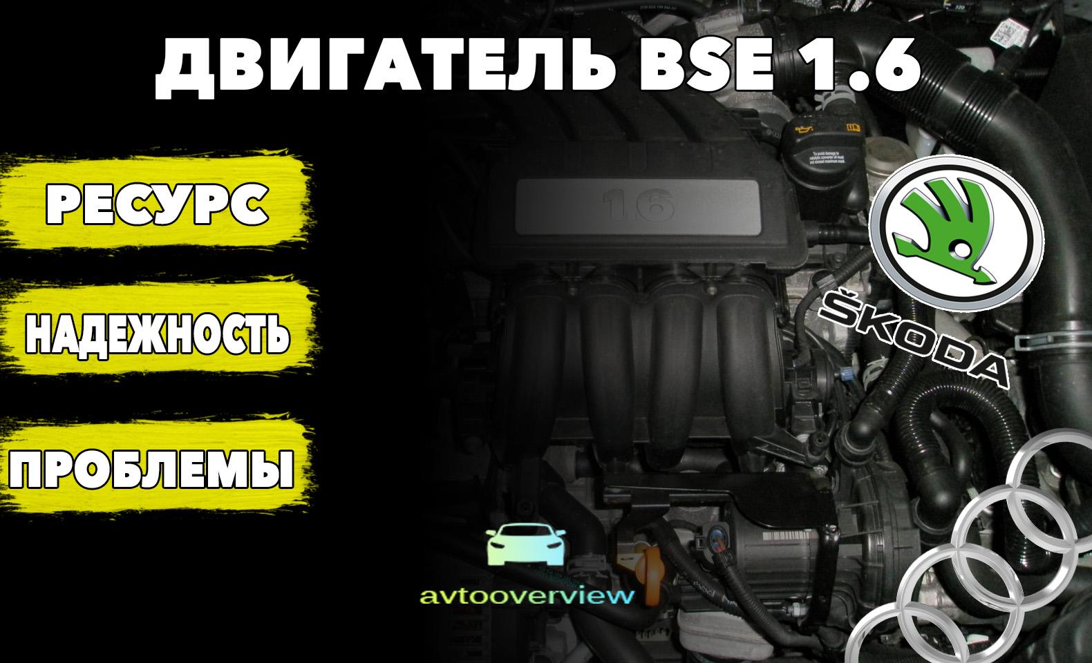 Ресурс двигателя BSE 1.6