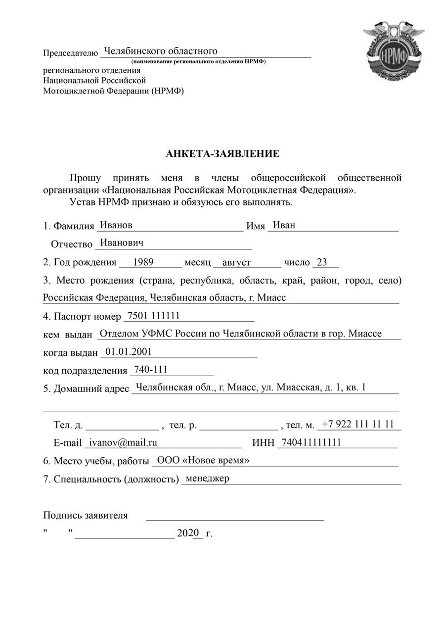 Анкета участника Национальной Российской Мотоциклетной Федерации