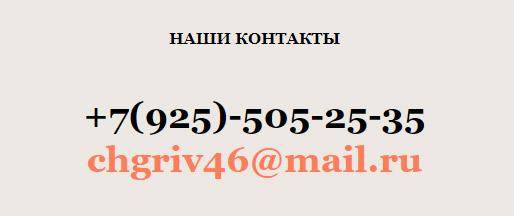 Контакты НРМФ