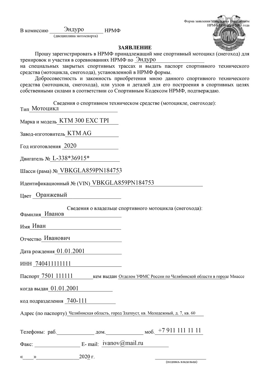 Заявление на регистрацию мотоцикла как спортинвентарь